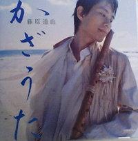 01shakuhachi