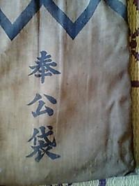 20060920fukuro