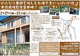 120225sakaimachi