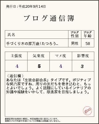 20080914_3